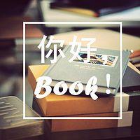 你好Book