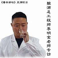 酿酒总工程师李明金老师专访