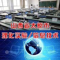 山西省太原市中考理化/信息技术