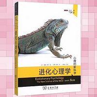 进化心理学