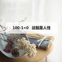 100-1=0 这就是人性