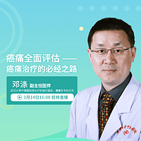 癌痛全面评估——癌痛治疗的必经之路