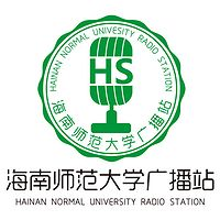 海南师范大学广播台