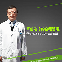 肾癌治疗的全程管理