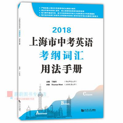 2018上海市中考英语考纲词汇用法手册