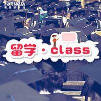 留学·Class