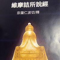 《维摩诘所说经》宗萨仁波切/释