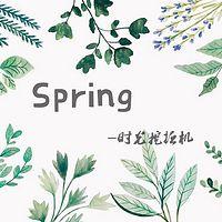 Spring-时光挖掘机