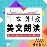 日本村外教日语美文朗读