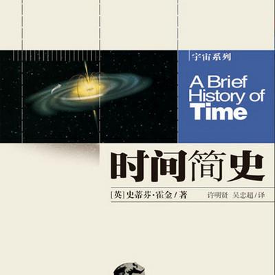 《时间简史》有声读物