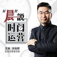 张韬晨说·时间管理