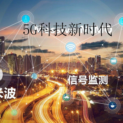 5G科技新时代