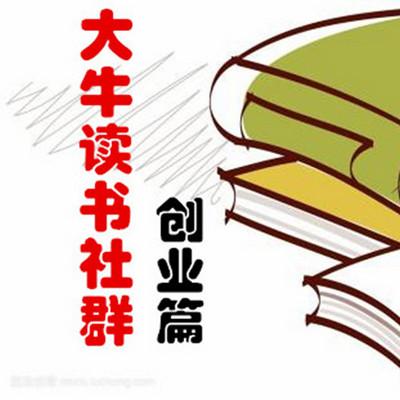 大牛读书社群之创业篇