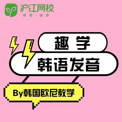 趣学韩语发音