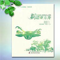 中国科幻小说精选之新诺亚方舟