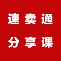 【移步电商学院】速卖通分享课