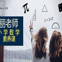 丽老师小学数学同步素养微课