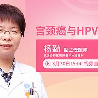 宫颈癌与HPV疫苗