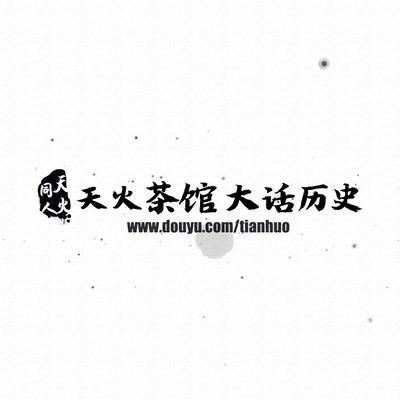 天火茶馆版三国-第二季