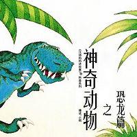 神奇动物之恐龙篇