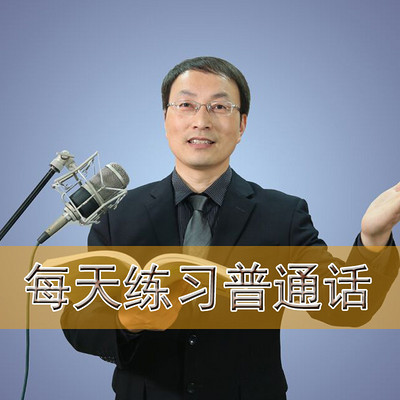 每天练习普通话