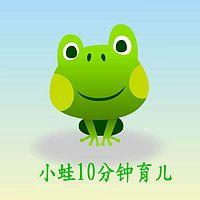 小蛙10分钟育儿