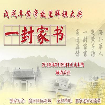 戊戌年黄帝故里拜祖大典特别策划《一封家书》