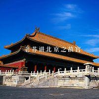 老苏讲北京之故宫