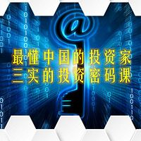 最懂中国的投资大师三实的投资密码课