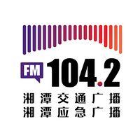 湘潭交通广播