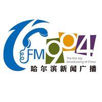 哈尔滨新闻广播
