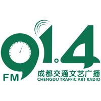 成都交通文艺广播FM91.4