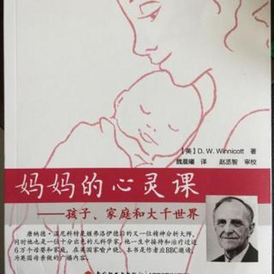 亲子教育:妈妈的心灵课