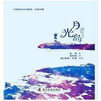 中国科幻小说精选之月光岛