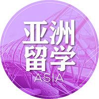 亚洲留学-家门口的名校