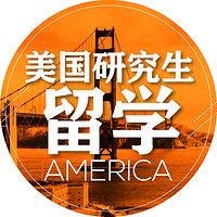 美国研究生留学