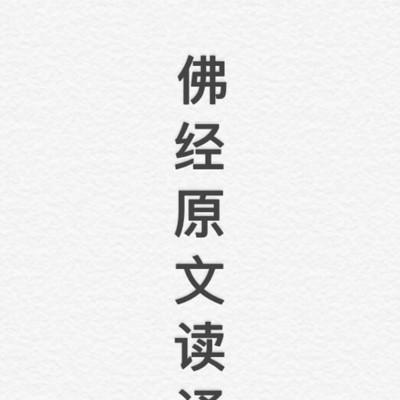 佛经原文 雪冰读诵