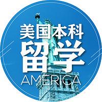 美国本科留学