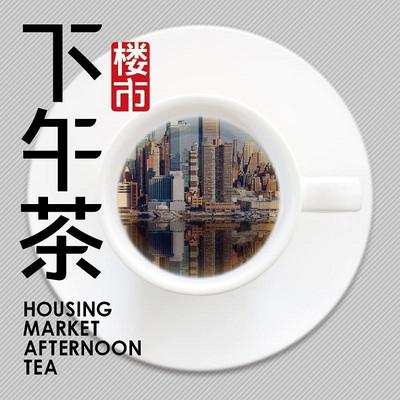 楼市下午茶