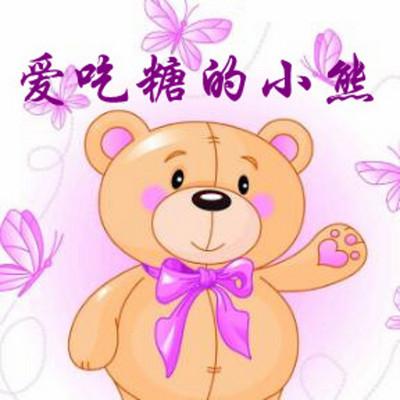 爱吃糖的小熊