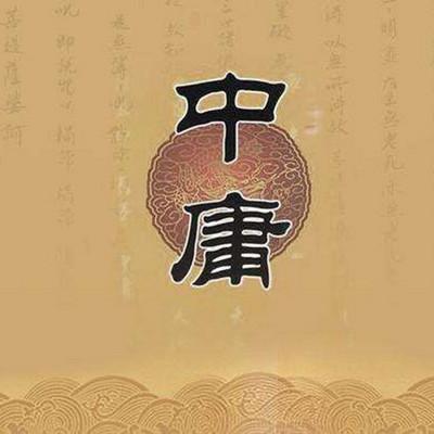 中庸-吴永达