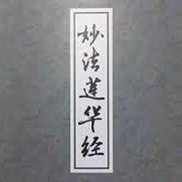《妙法莲华经》
