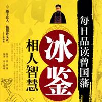 曾国藩《冰鉴》:相人智慧识人第一书