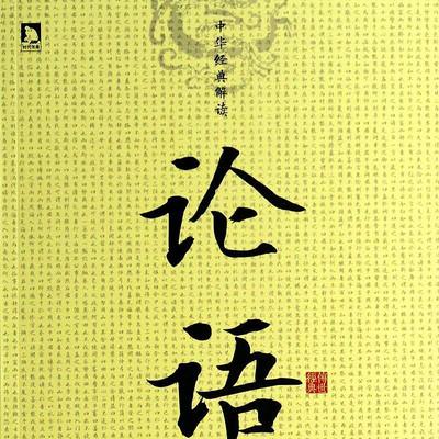 论语-吴永达