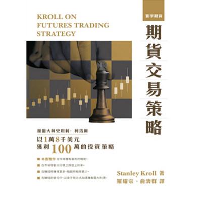 期货交易策略