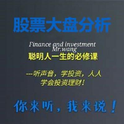 股票大盘分析之投资理财必修课
