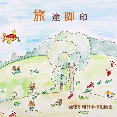 莲花故事小组原创《旅途脚印》