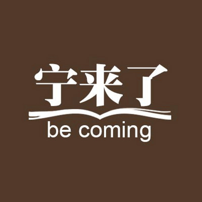 丨王宁·读诗丨