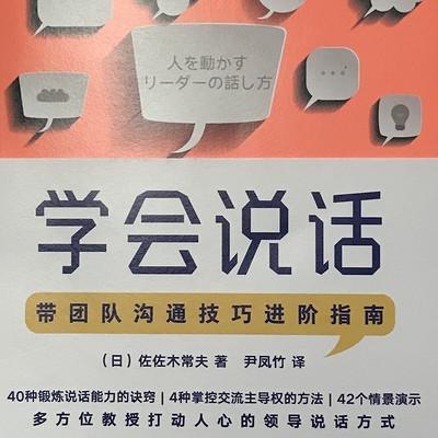 黄老师读书:学会说话