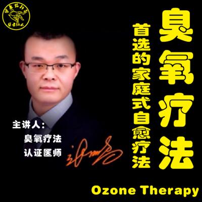 臭氧疗法:首选的家庭式自愈疗法